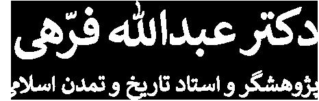 دکتر عبدالله فرهی